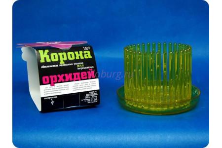 Кашпо для орхидей пластиковое «Корона янтарь»