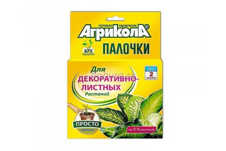 Удобрение Агрикола-палочки для декоративно-лиственных 20г (10шт х 2г)