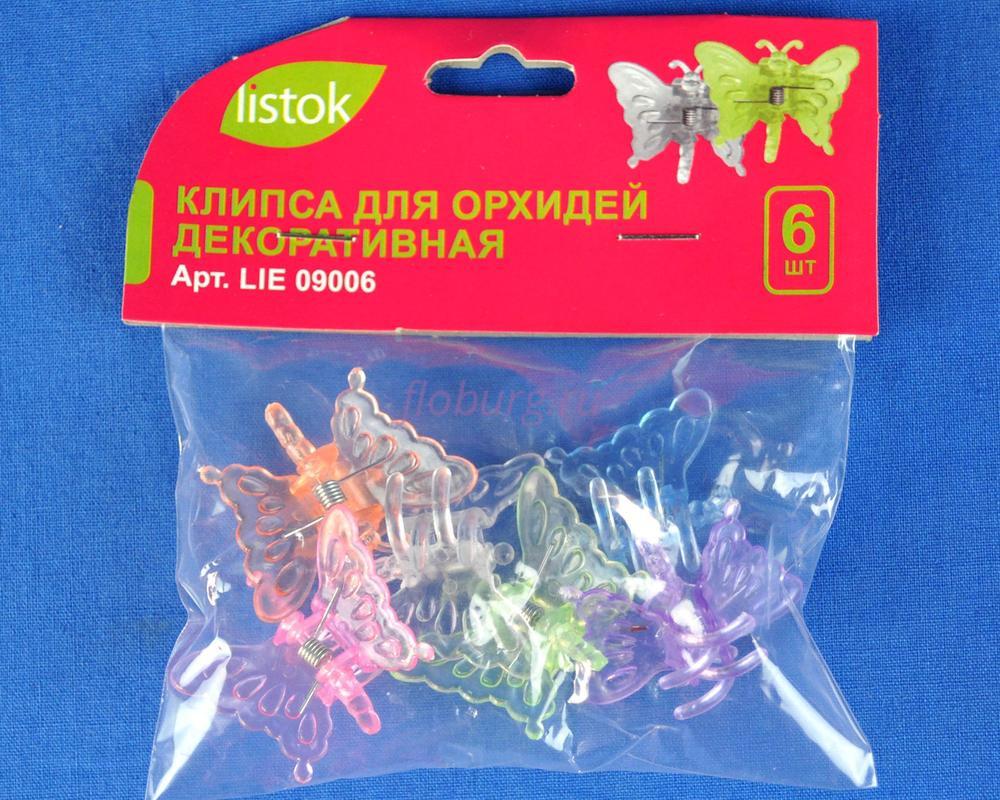 Клипса д/орхидей бабочка (6шт) LIE09006