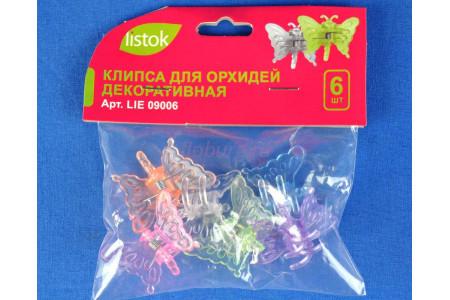 Клипса для орхидей бабочка (6шт) LIE09006