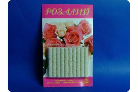 Удобрения-палочки «Розалий» для роз